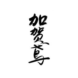 【清酒】加賀鳶