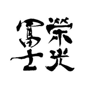 【清酒】榮光富士