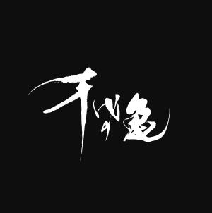 【清酒】千代の亀