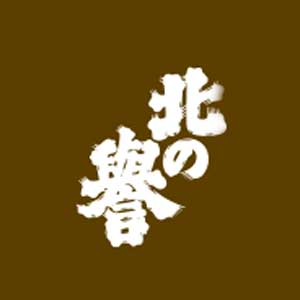【清酒】北の誉