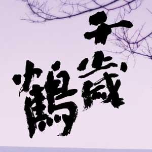 【清酒】千歳鶴