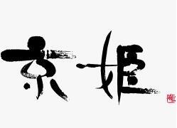 【清酒】京姬酒造 匠